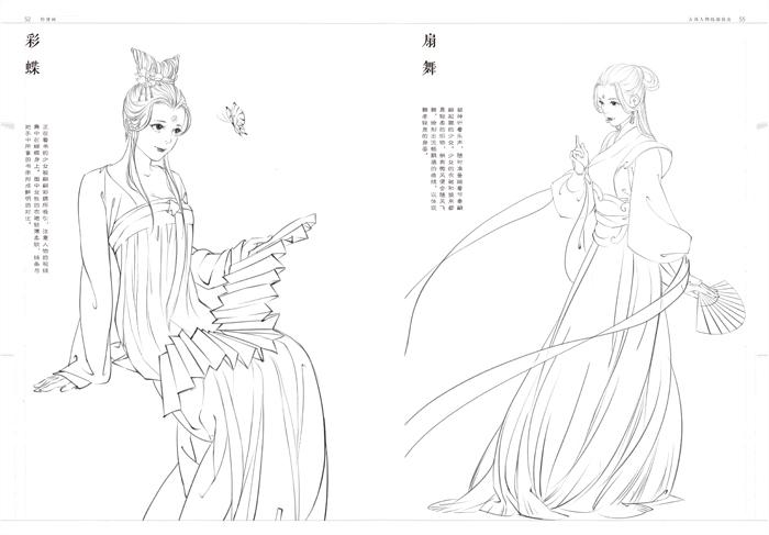 童书 动漫/卡通 绘漫画 古风人物线描技法 飞乐鸟工作室 古风插画教程