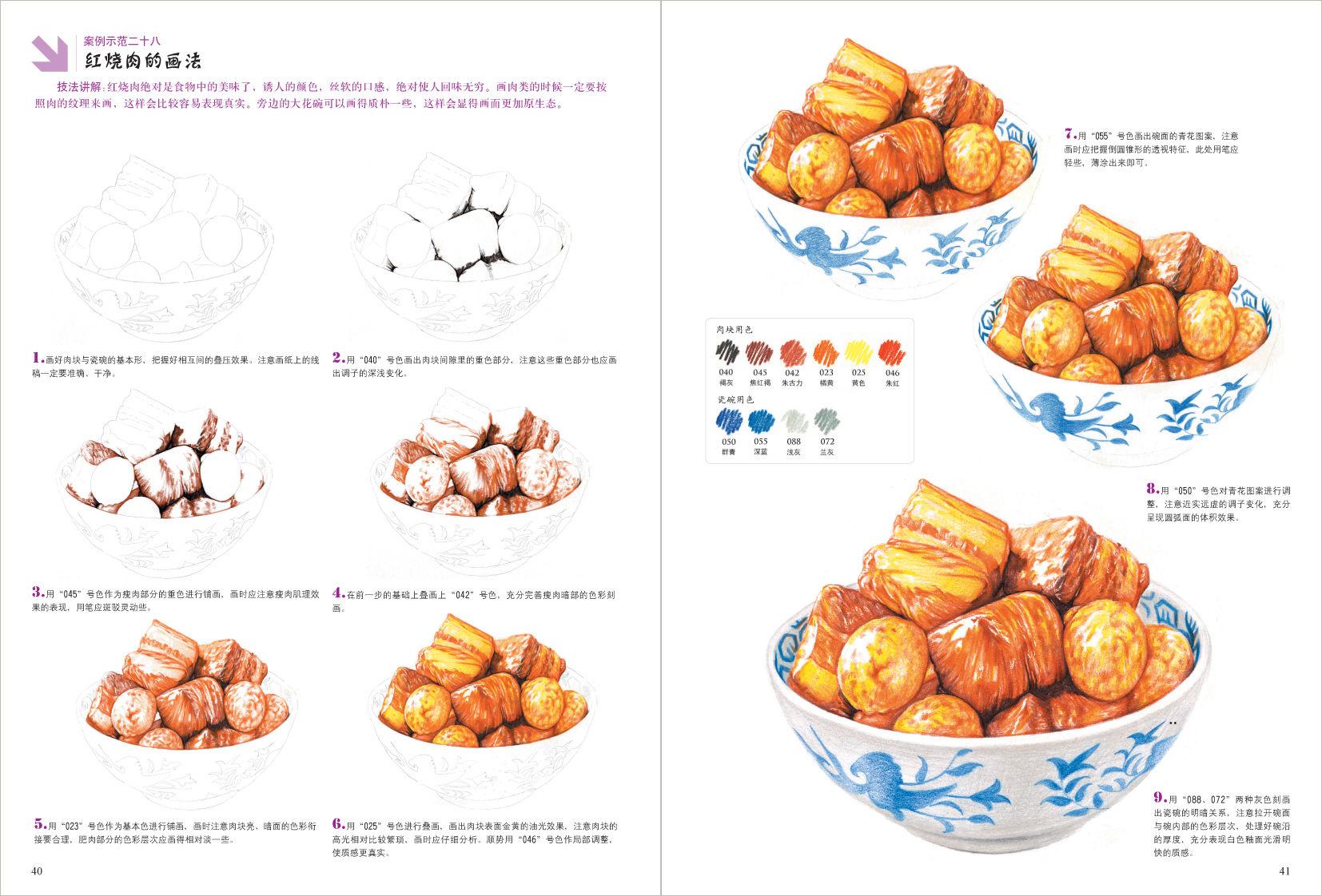 正版彩色铅笔画·鲜美食物绘手绘彩铅从入门到精通彩色铅笔画书儿童