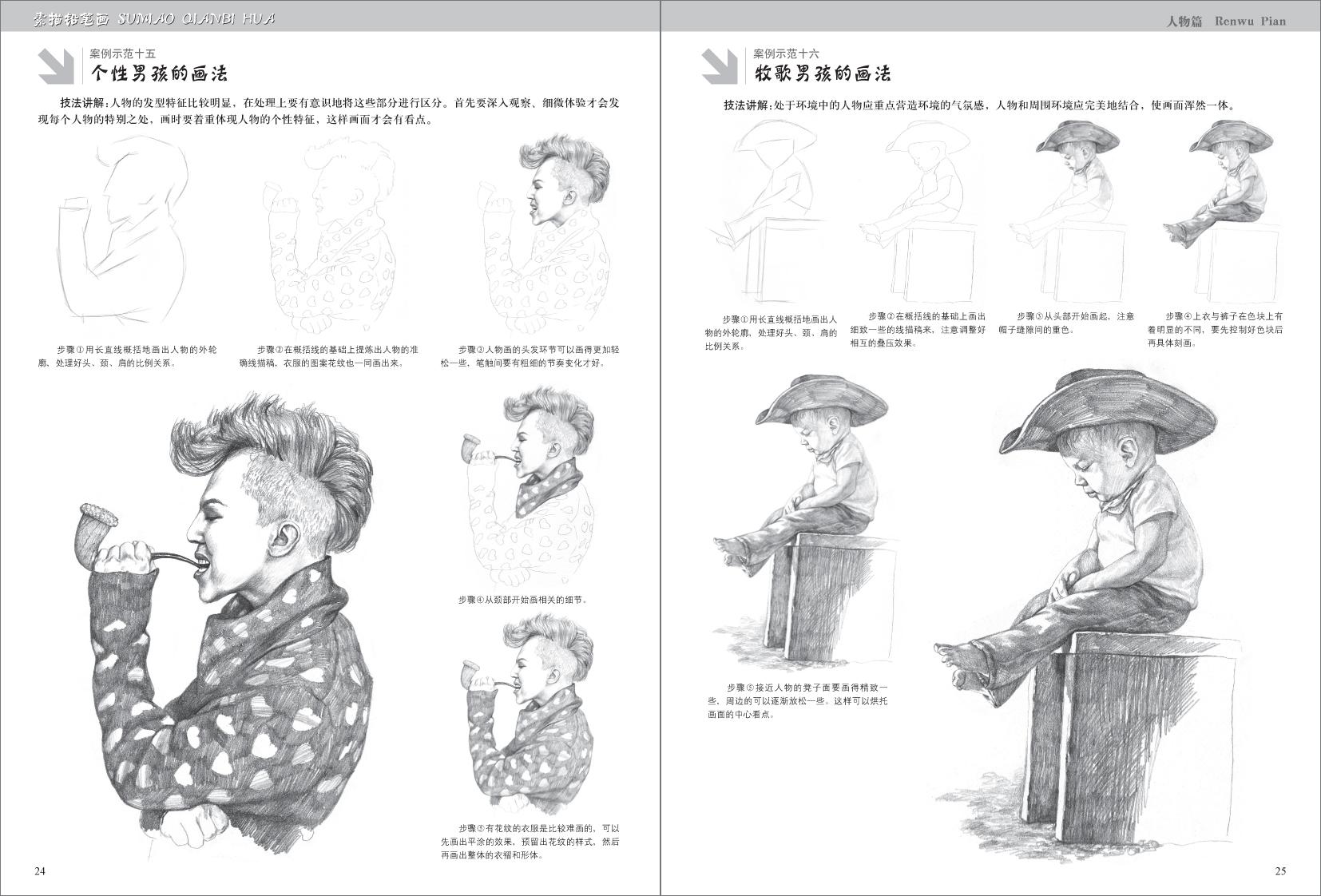素描铅笔画人物篇儿童铅笔绘画入门教程手绘素描铅笔美术书教程画画笔