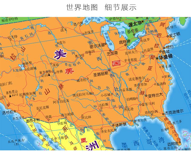 中国世界办公室装饰画 边框地图 地图中国地图世界地图 启航版 2017新