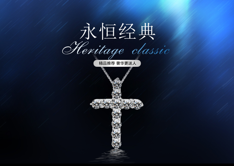 朱诺赫拉(herasecret)1克拉 极焰之光十字架仿钻石吊坠hp068 碎钻镶嵌