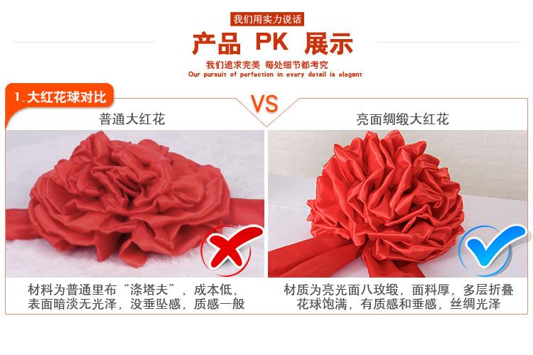红花 30cm 红色花球 配2米布带_ 2折现价喜来乐 大红布红绸子花球布绸