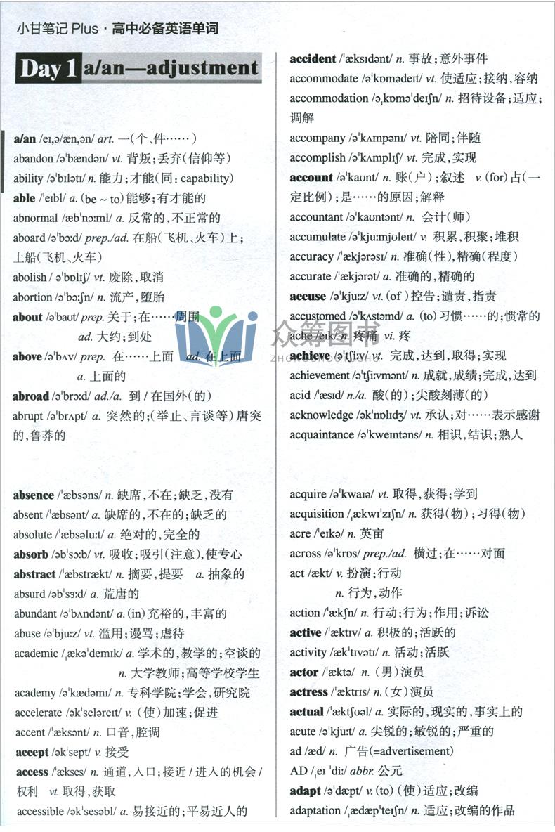 正版2018版 小甘笔记 高中英语单词3500词 高一高二高三适用 高中教辅图片