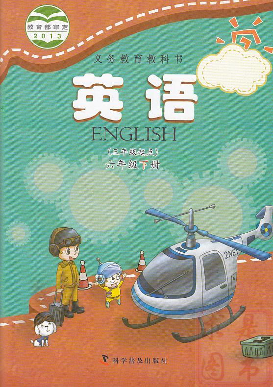 版小学英语六年级下册英语书 科学普及出版社 义务教育教科书教材课本图片