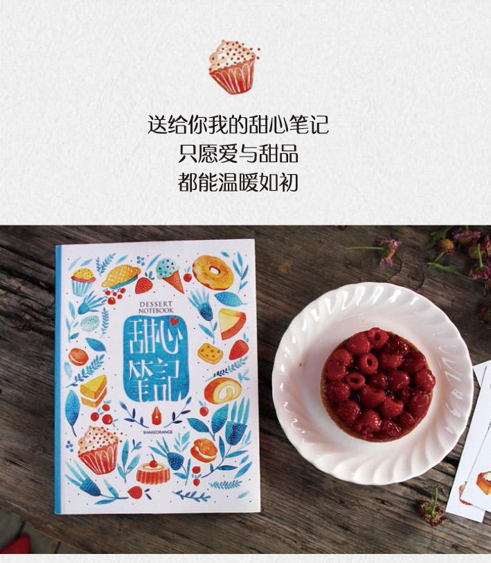 甜心笔记水彩手绘 甜品食谱图书籍 姚诚著 吃货 品尝制做出的甜蜜食品