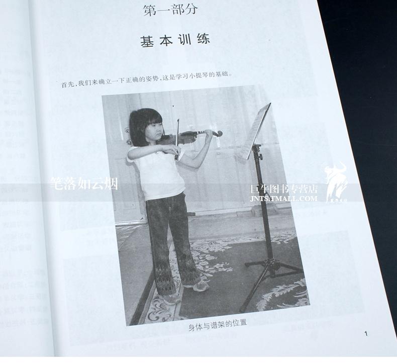 春夏秋冬 小提琴谱
