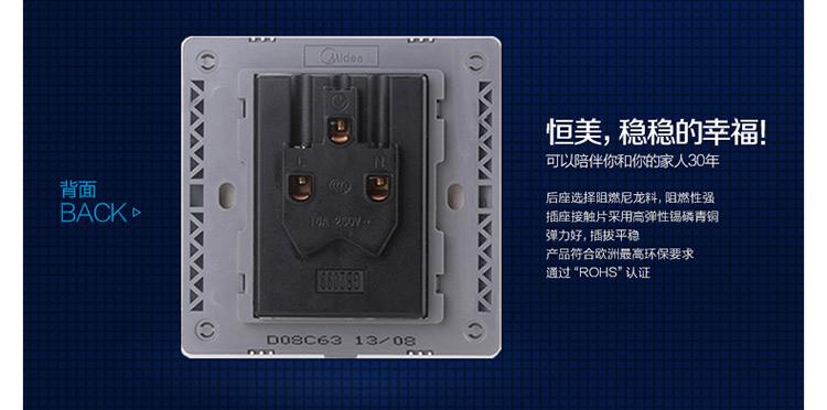 美的照明开关插座16a专用空调插座三孔插座面板86型3孔雅白色