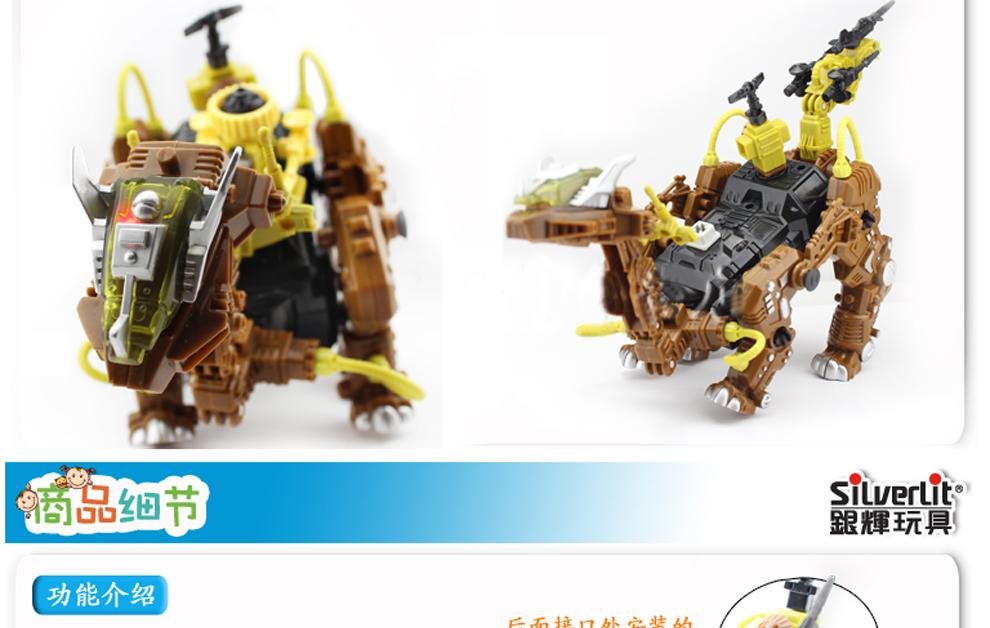 银辉儿童玩具电子拼装益智积木 机械恐龙组合/机械狮子组合 机械恐龙
