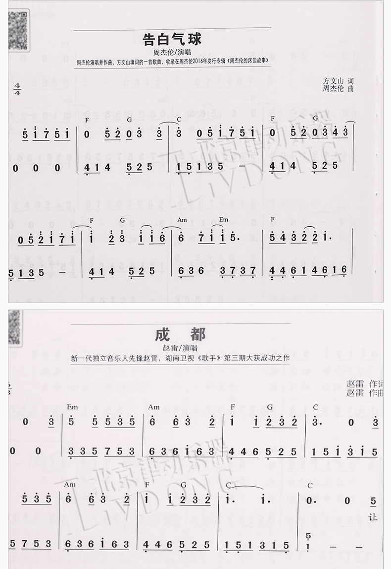钢琴谱大全流行钢琴曲集简谱 流行歌曲钢琴谱 初学入门 极简主义2