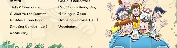 哥妹俩1-8 全套8册 少儿英语漫画绘本 手绘漫画书 幽默漫画书 小学生9