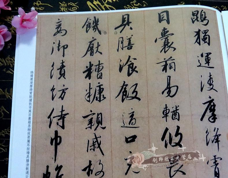 【满45】正版 宋高宗行书千字文彩色放大本中国碑帖 繁体旁注行书毛笔图片