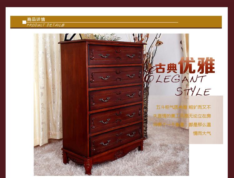 兰眉美式五斗欧式储物柜 艾菲尔色 整装_现价2962元图片