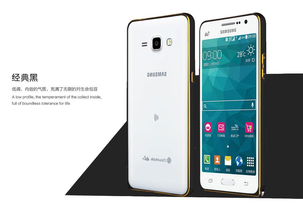 钻盾 金属边框手机保护套双色金边海马扣金属外壳 适用于三星g5308w