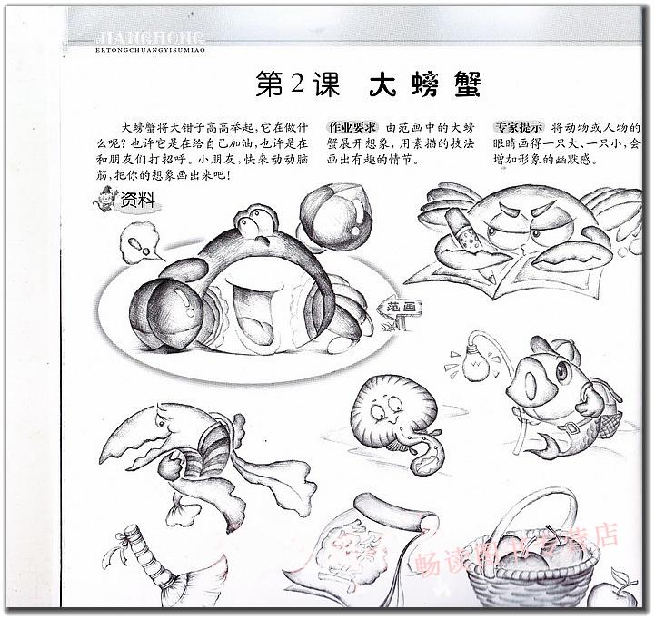正版姜宏儿童创意素描全3册 儿童学画画准备资料用书素描入门基础知识