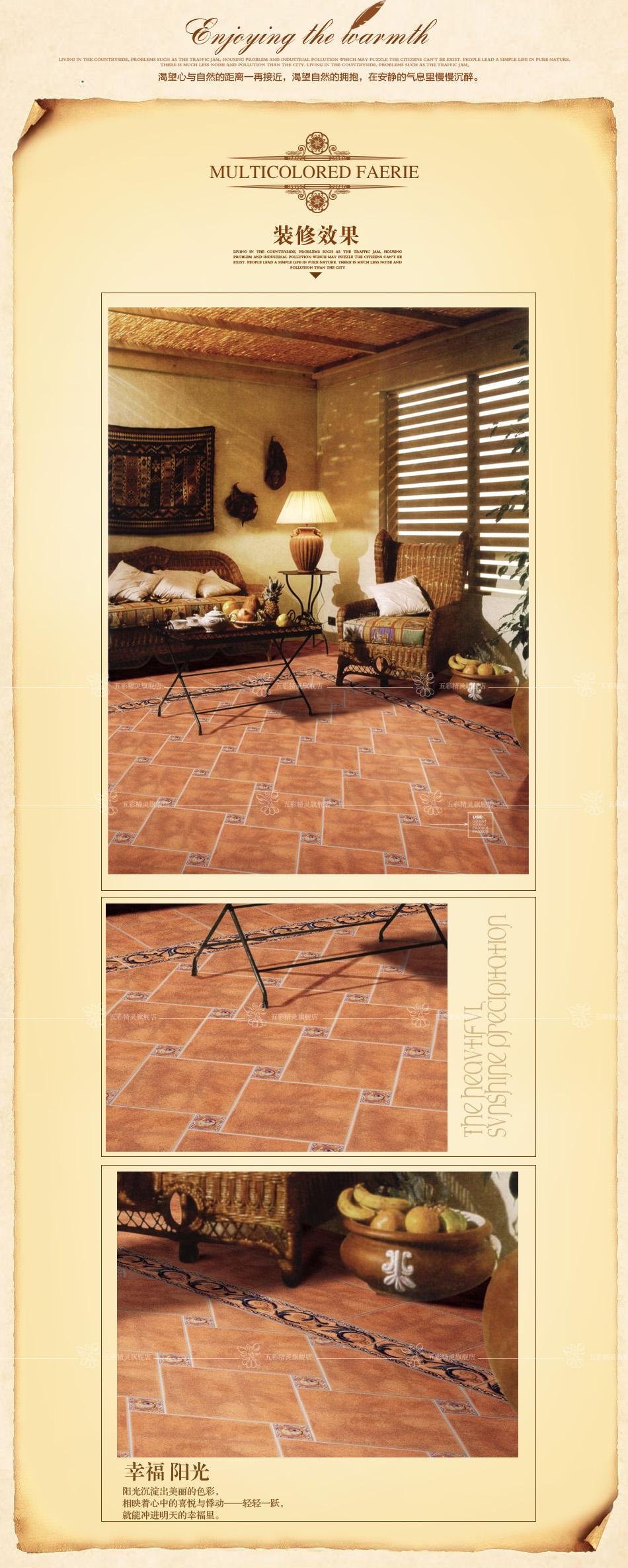 五彩精灵仿古砖 美式乡村风格 瓷砖配件 地花线 厨房卫生间 阳台 玄关图片