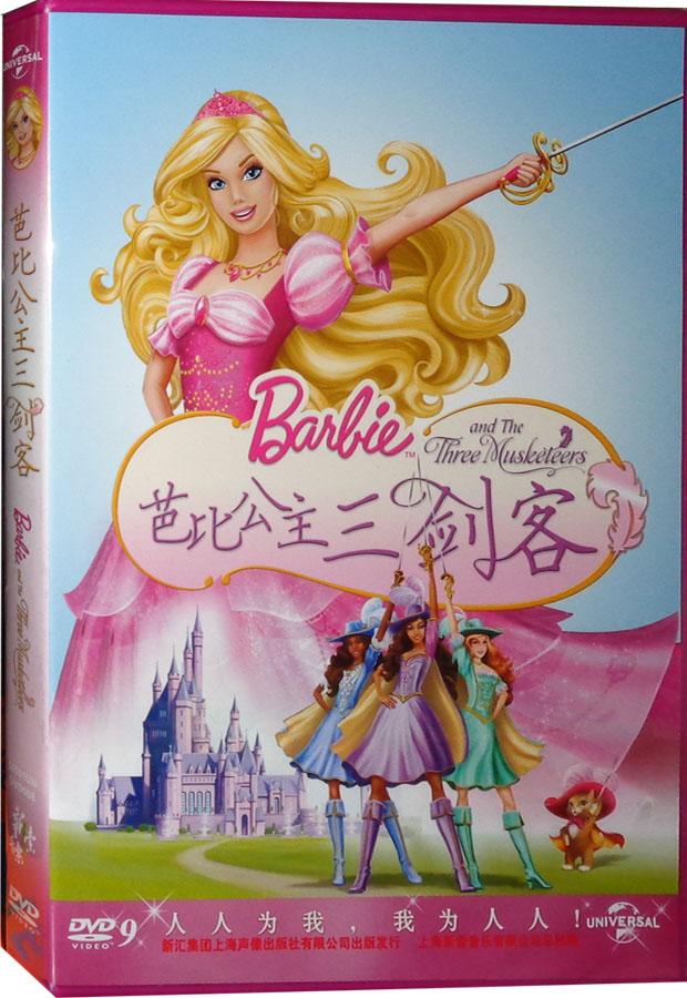 芭比公主三剑客 dvd碟片 芭比娃娃 芭比电影动画片中英双语图片