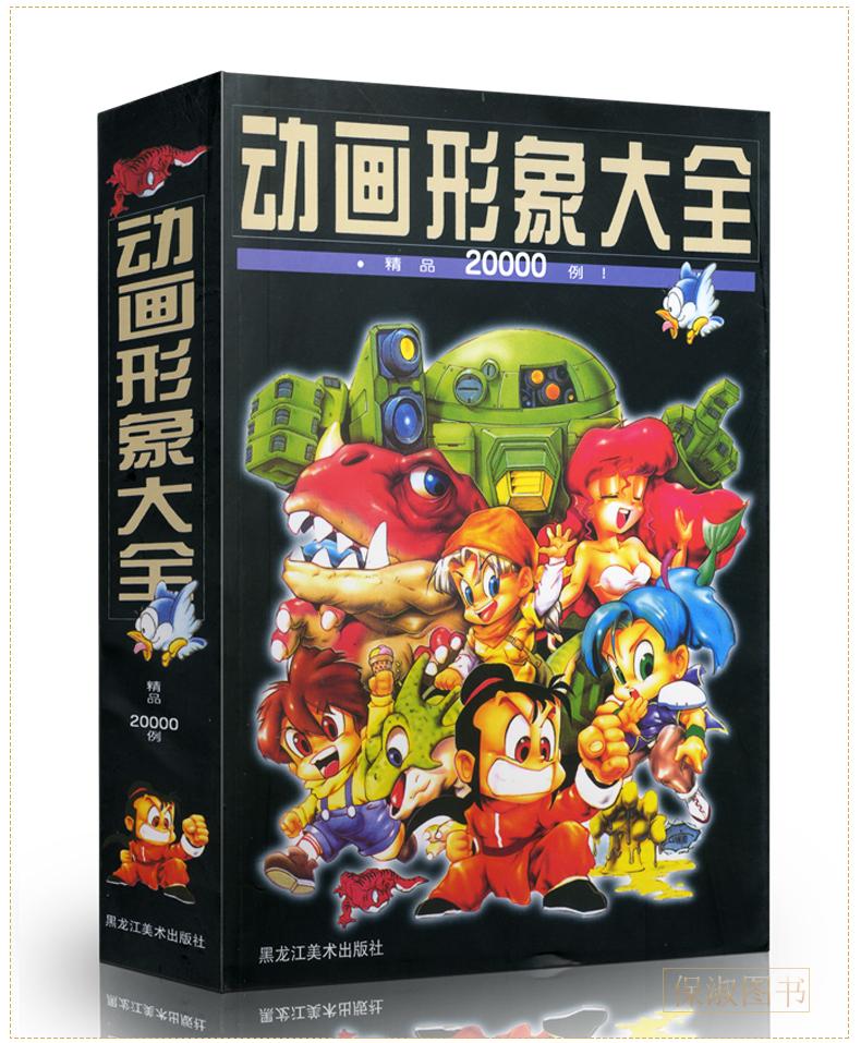 精品大全动画正版形象20000例珍藏版宣森编学姬战度漫画0图片