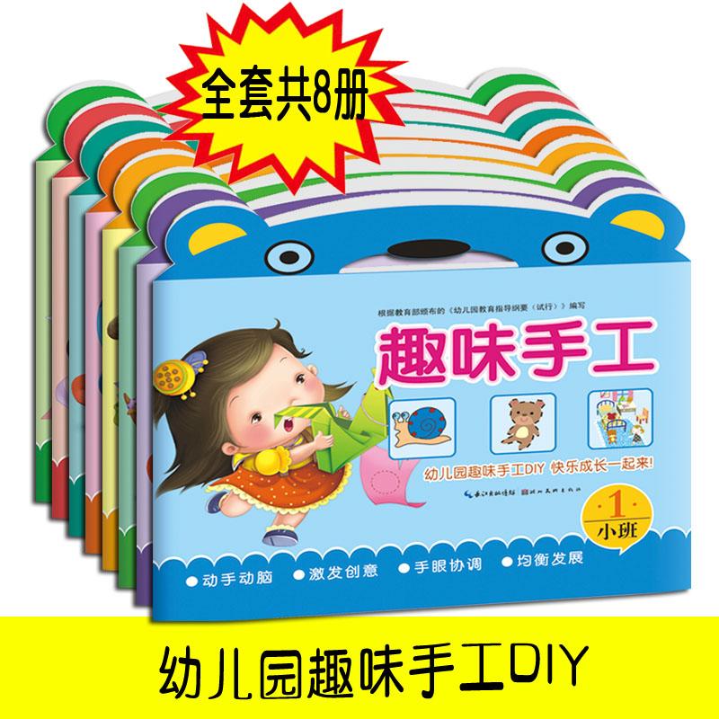 游戏书趣味手工diy制作玩具书小班中班大班上下幼儿园学前班宝宝剪