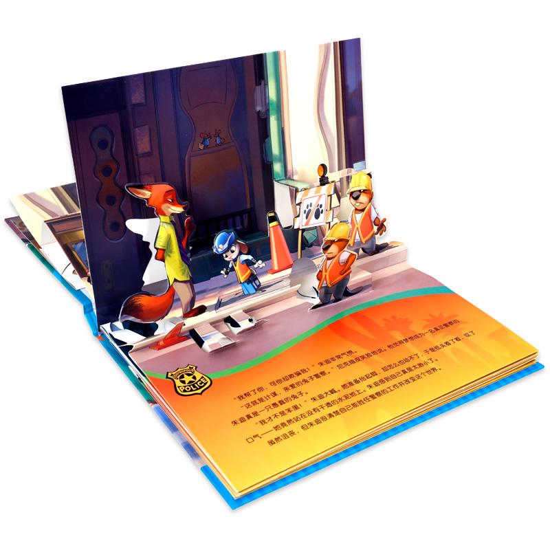 乐乐趣3d立体书 迪士尼经典故事 疯狂动物城 3d立体剧场 幼儿启蒙认知