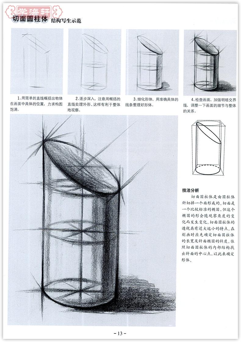 学海轩 素描基础教程 从结构到明暗 石膏几何体 步骤讲解 分析 绘画要