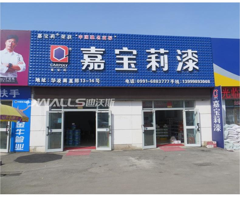 店铺门头广告牌图片-广告牌设计|广告牌门头设计图片|店铺装修效果图图片