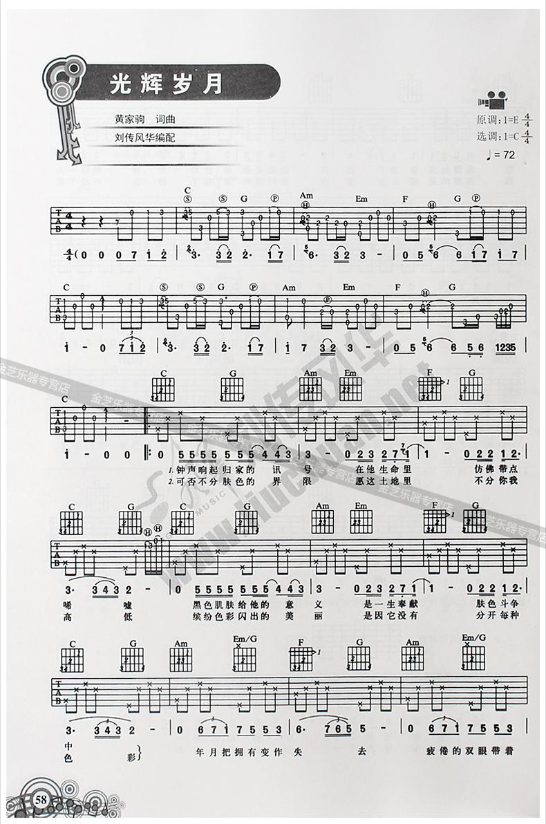 吉他弹唱独奏经典曲目