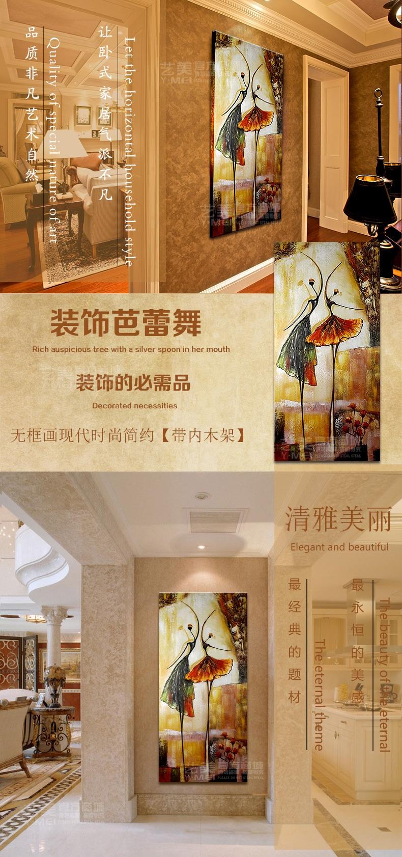 手绘油画抽象人物舞蹈芭蕾舞欧式现代客厅卧室玄关竖