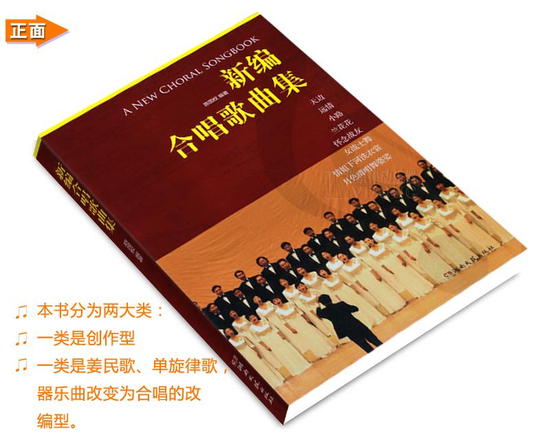 正版新编合唱歌曲集 声乐曲谱陈国权歌唱声乐谱书籍 书籍教学教材