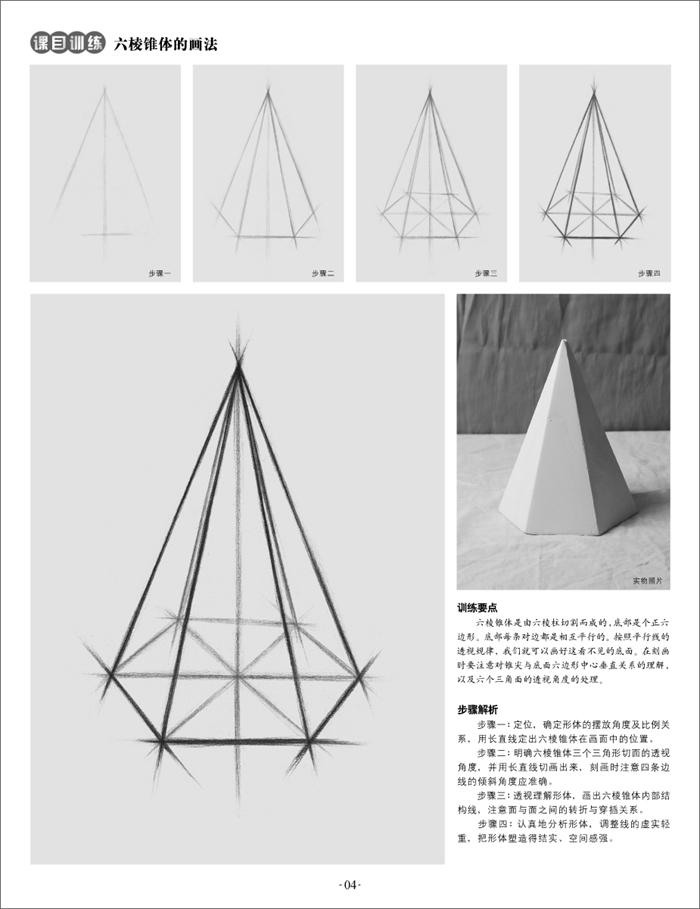 《名师范本美术基础教程丛书/石膏几何体明暗篇》图片