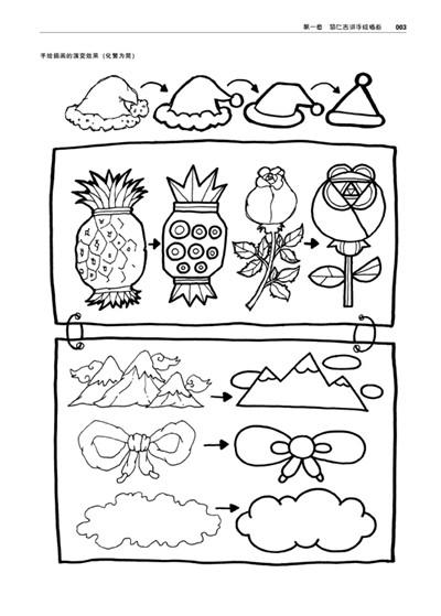 跟pop大师学手绘插画 手绘pop海报设计书字体设计书海报书手绘插画书
