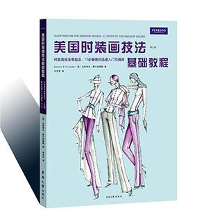 正版 美国时装画技法基础教程(修订版)时装设计手绘效果图基础入门