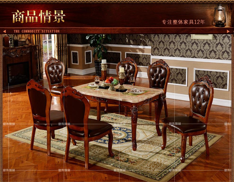 豪华高档实木雕刻橡木雕花欧式餐桌椅组合仿古美式长方形饭桌子大理石