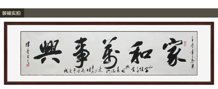 中国书法《家和万事兴》客厅有框画字画真迹 zgsf20121224657 165*50图片