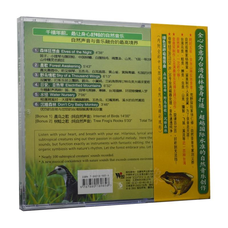 01 森林狂想曲  笛子,小提琴与腹斑蛙,中国树蟾,褐鹰枭,山羌,飞鼠