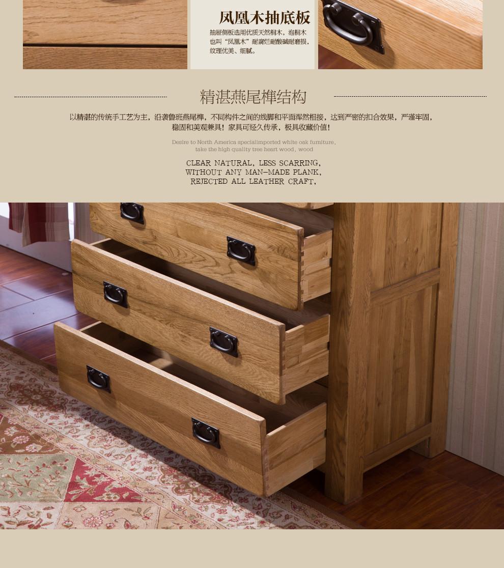 爱琴海 五斗柜 橡木家具 斗柜储物柜实木抽屉柜欧式柜