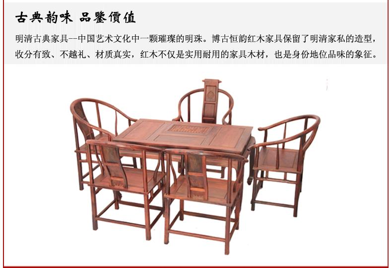 榫卯圈椅结构图解