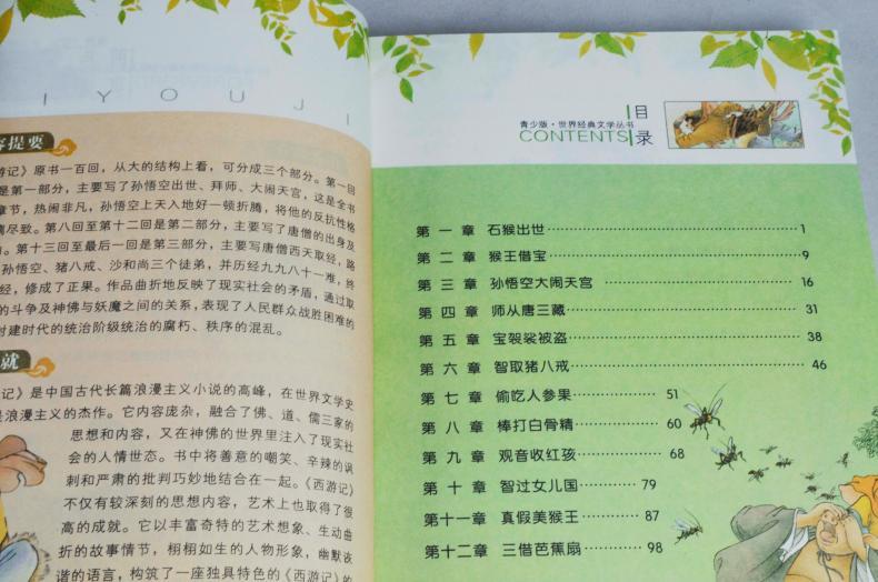 水浒传三国演义手抄报