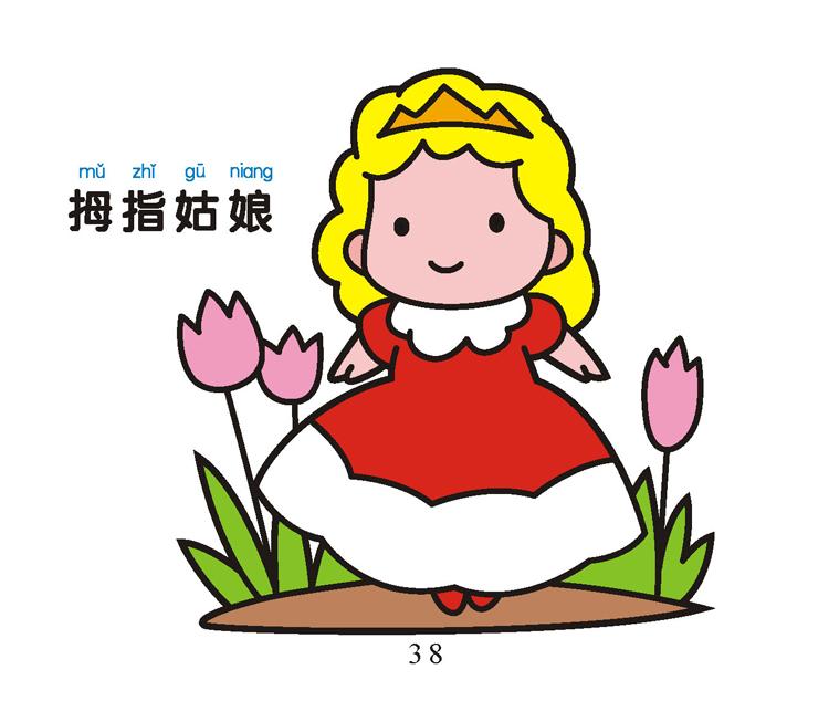 宝宝爱画画-童话人物 童书手工简笔画 描画绘画宝宝书儿童书籍
