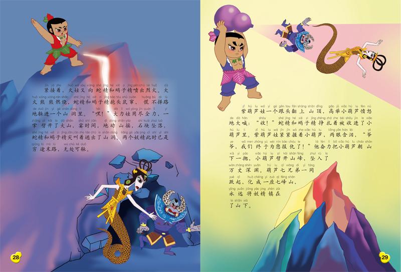 中国动画经典升级版 葫芦兄弟 7 七子连心 葫芦娃 少儿读物 绘本 中国