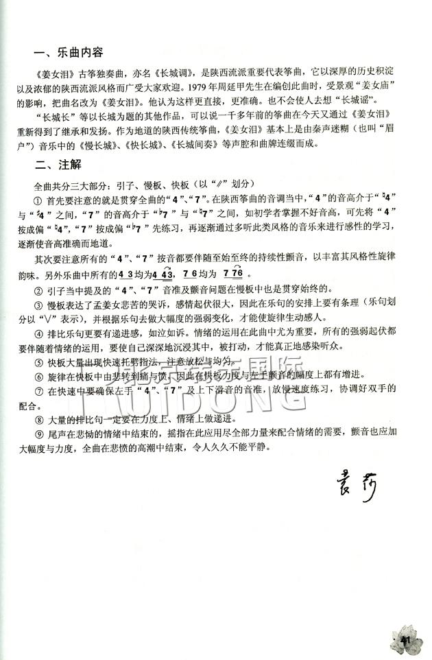 袁莎古筝教材8 9级考级曲目
