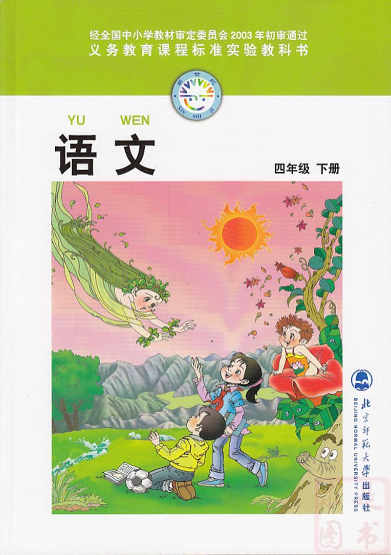 北师大版四年级下册语文书 数学书全套2本教材课本 北京师范大学出版