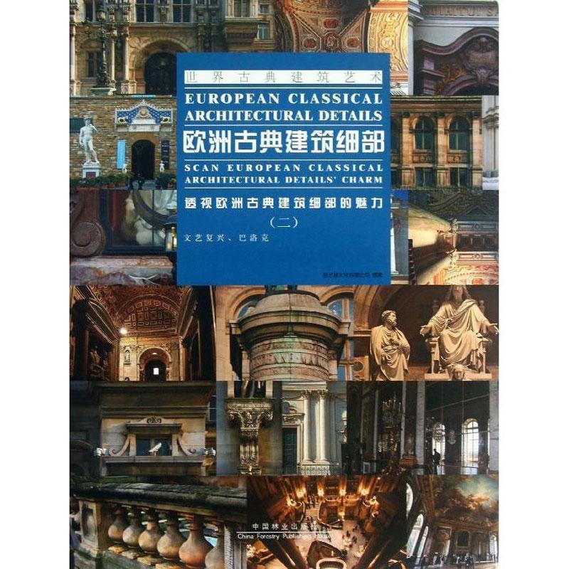 欧洲古典建筑细部:透视欧洲古典建筑细部的魅力2 墙窗门柱廊 拱券