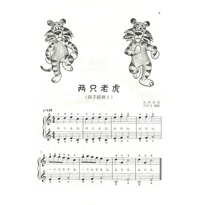 快乐儿歌钢琴曲集 四手联弹版 钢琴集钢琴曲谱儿歌乐谱教材教程快乐