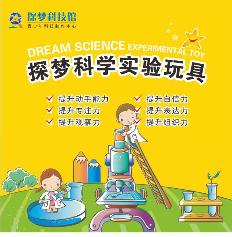 探梦diy小天平秤科技小制作发明 儿童手工拼装玩具材料益智亲子学习
