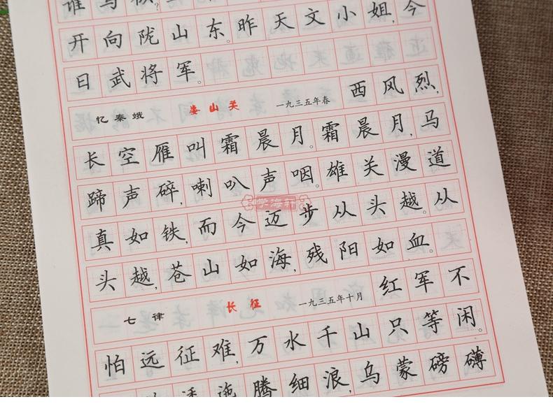 古诗字帖图片楷书 钢笔