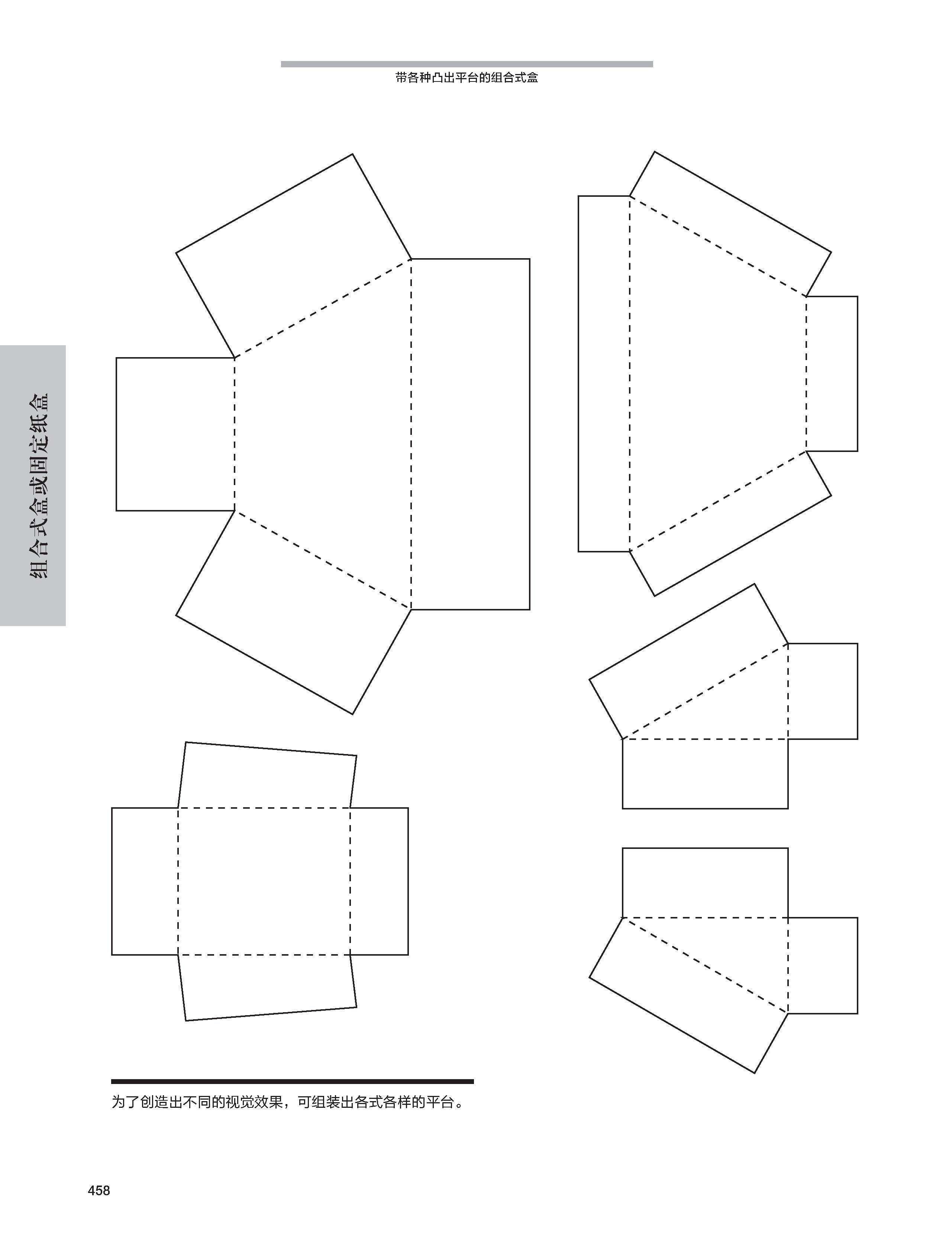 正版 包装结构设计大全(全新修订版) 包装设计行业设计师工具书 包装