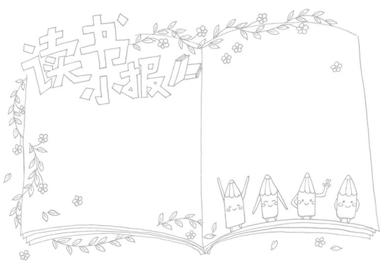hv奇妙绘 校园手抄报涂色丛书8开版 作业篇 原创手绘 操作简单 单元