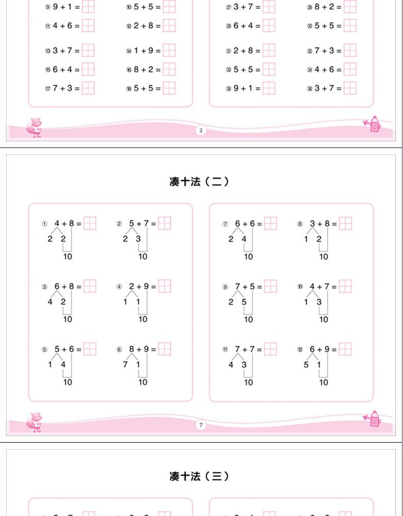 幼升小专项练习题测试卷全5册幼儿园应用题借十法凑十法分解与组成