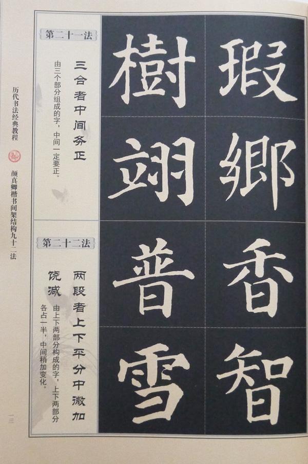 颜真卿楷书间架结构九十二法颜体毛笔软笔楷书书法练字帖成人临摹书法