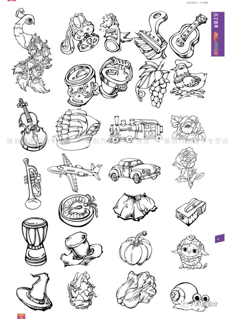 正版新书 吉艺鲁美色彩装饰画 八爪鱼设计美术高考造型基础设计素描